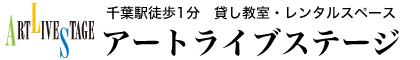アートライブステージ(千葉駅徒歩1分)